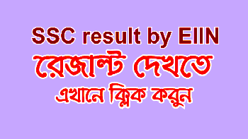 SSC Result by EIIN Number