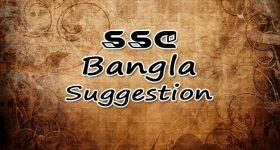 SSC Bangla Suggestion