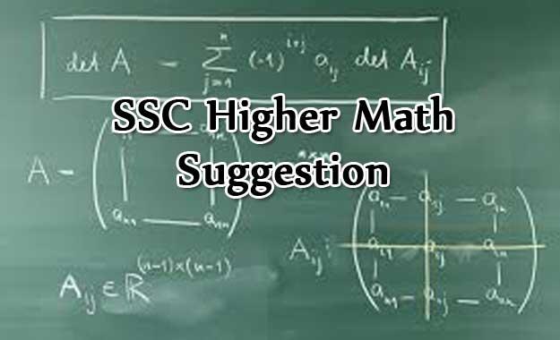 SSC Higher Math Suggestion
